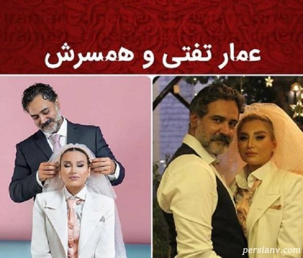 عروسی عمار تفتی