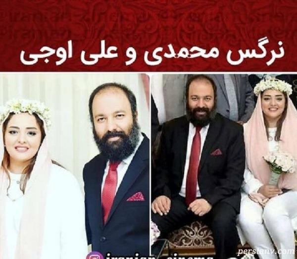 عروسی نرگس محمدی