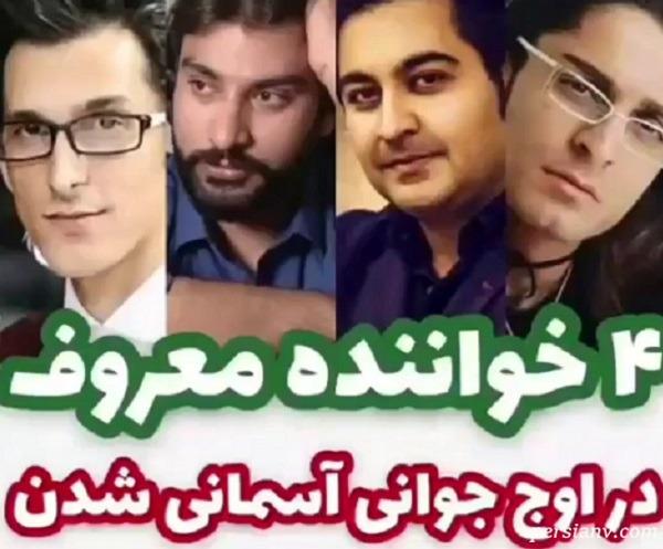 ۴ خواننده جوان ایرانی که در اوج جوانی آسمانی شدن