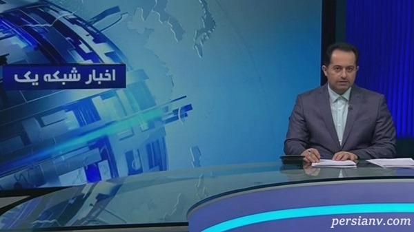 توضیح علی ظهوریان گوینده خبر در مورد سوتی منشی خبر