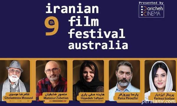 نهمین دوره جشنواره فیلمهای ایرانی استرالیا