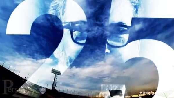 بازخوانی آهنگ پرسپولیس مهرداد میناوند در استادیوم آزادی