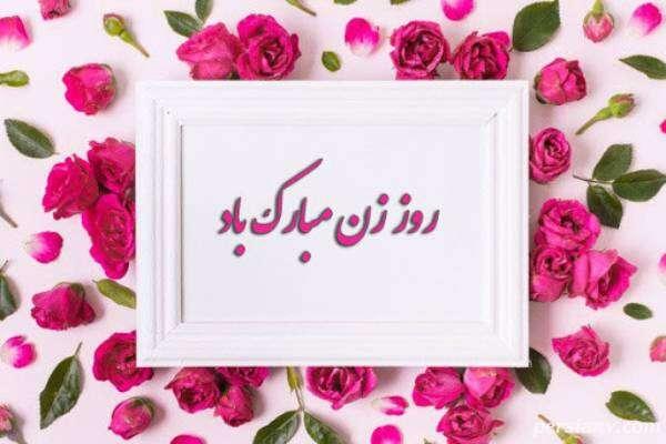 مصاحبه ای جالب با مردم اصفهان به مناسبت روز زن