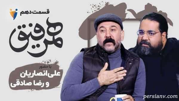 همرفیق با حضور علی انصاریان
