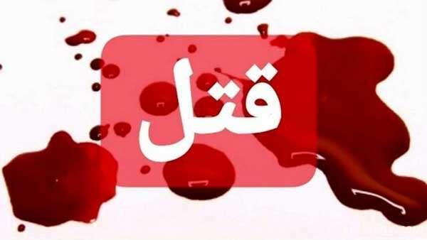 قتل در اصفهان