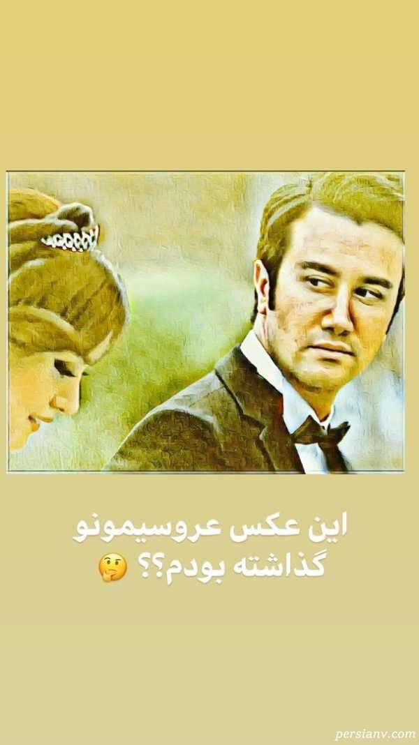 عکس عروسی سپیده بزمی پور