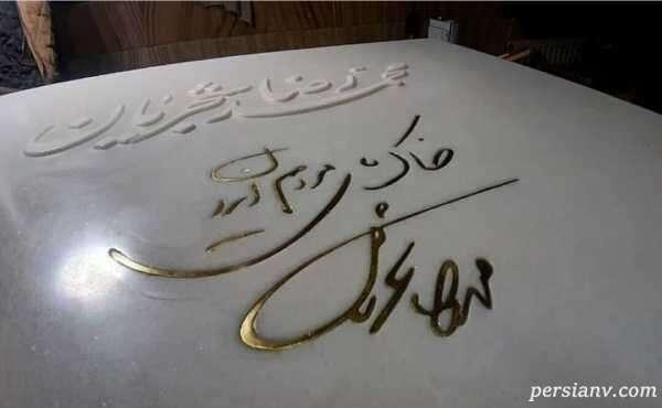 سنگ مزار خسرو آواز ایران