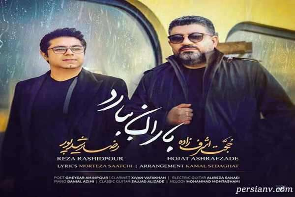 حجت اشرف زاده و رضا رشیدپور