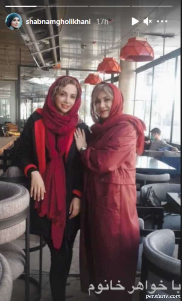 عکس شبنم قلی خانی با خواهرش
