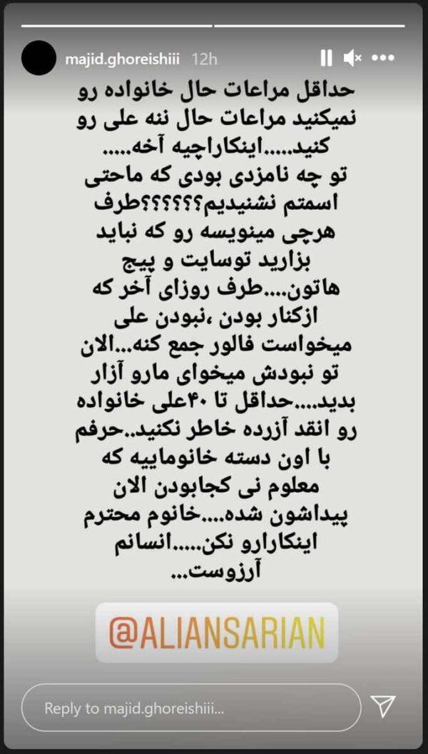 واکنش ها به ازدواج علی انصاریان