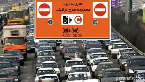 طرح ترافیک سال ۱۴۰۰