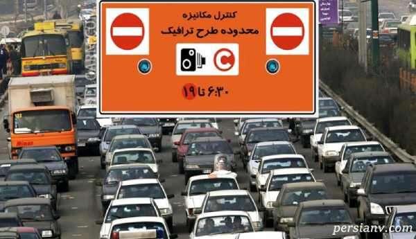 لغو طرح ترافیک در تهران از فردا اجرایی می شود