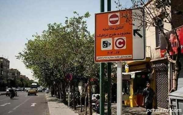 لغو طرح ترافیک در تهران