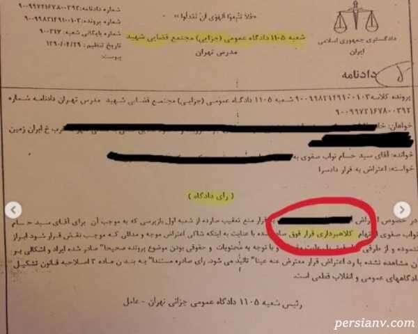 محکومیت حسام نواب صفوی