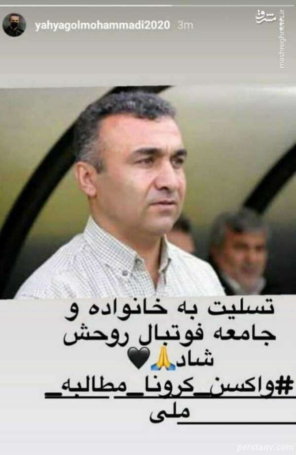 واکنش یحیی گل محمدی