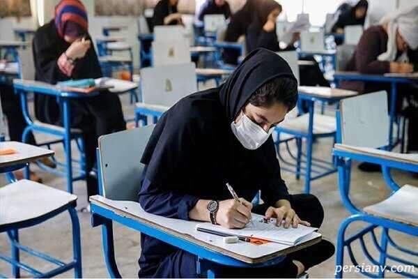 نحوه برگزاری امتحانات خرداد