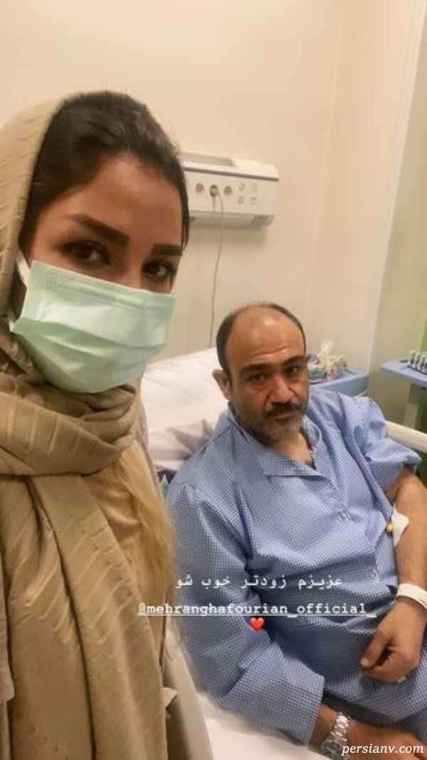 مهران غفوریان بعد از عمل