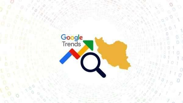 بیشترین جستجوی ایرانیان در گوگل در فروردین ۱۴۰۰