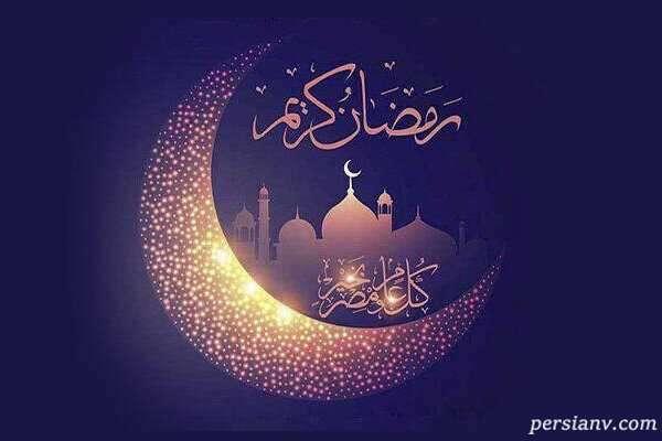 روز اول ماه رمضان 1400