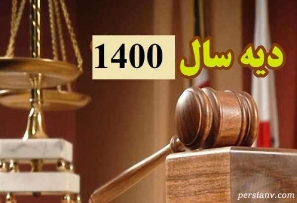 نرخ دیه در سال ۱۴۰۰