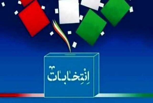 انتخابات ریاست جمهروی