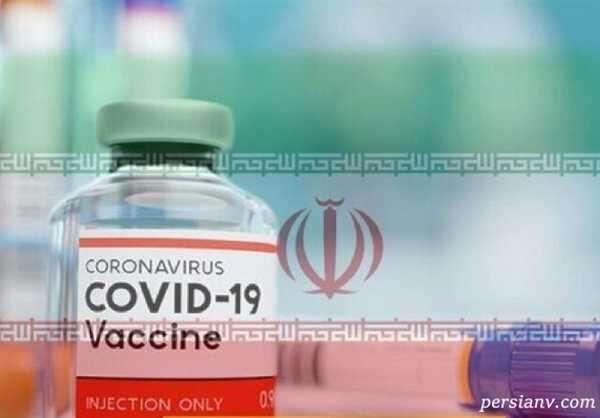 آغاز واکسیناسیون عمومی در ایران