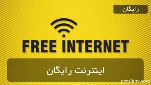 اینترنت رایگان انتخابات