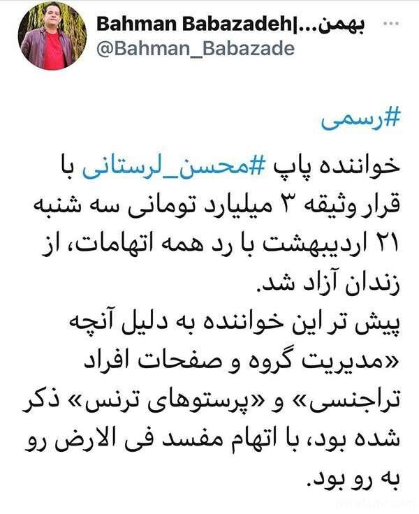 آزادی محسن لرستانی