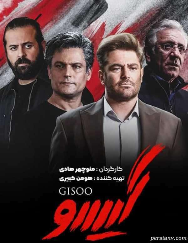 سانسور سریال گیسو