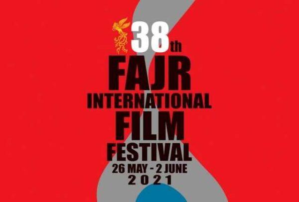 سی و هشتمین جشنواره جهانی فیلم فجر ۱۴۰۰ در پردیس سینمایی چارسو