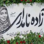 تصاویری دیده نشده از مراسم چهلم آزاده نامداری مجری مرحوم