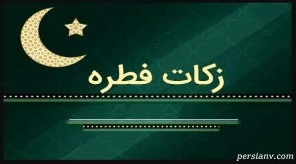 مبلغ فطریه سال ۱۴۰۰ توسط آیت الله سیستانی اعلام شد