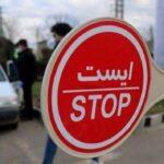 جریمه سنگین خودروها برای سفر در عید فطر