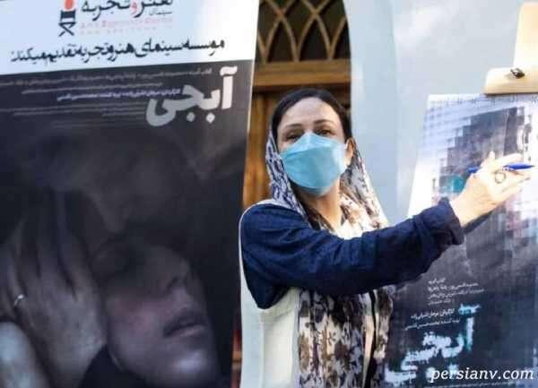 اکران فیلم سینمایی «آبجی» در موزه (باغ فردوس) با حضور بازیگران