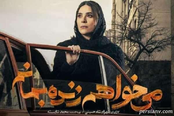 سحر دولتشاهی در پشت صحنه می خواهم زنده بمانم در کنار بازیگران سریال