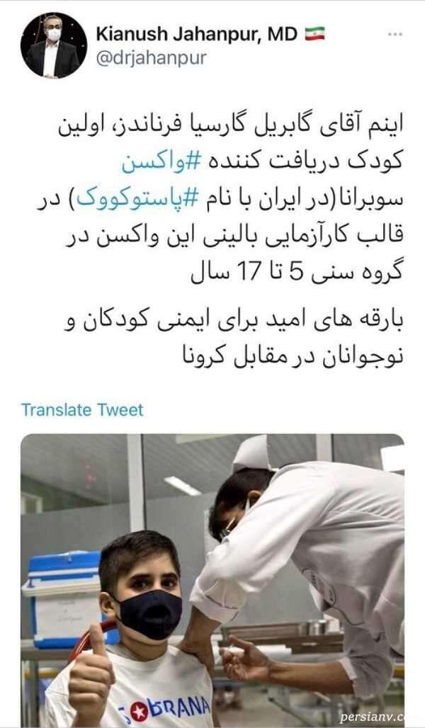واکسن ایرانی کوبایی