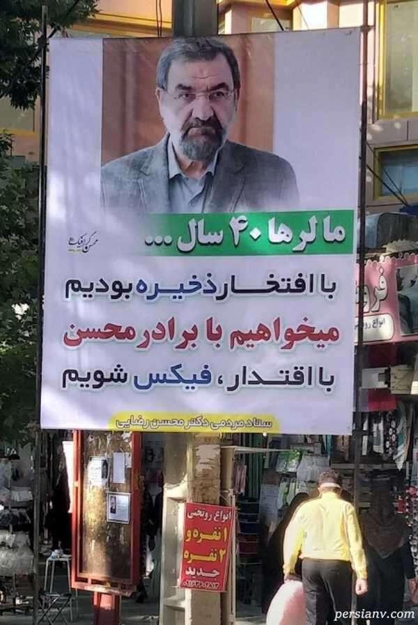 طرفداران محسن رضایی