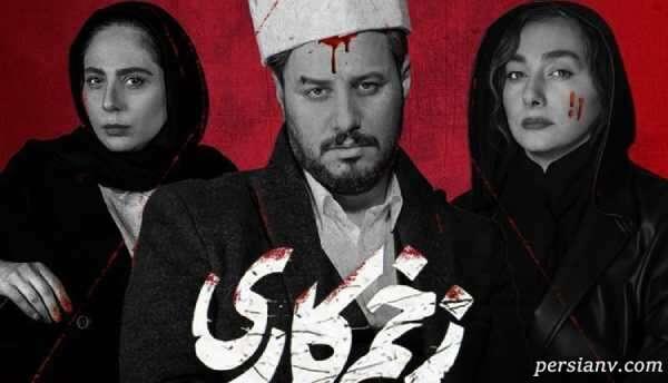 تصاویر اکران خصوصی سریال زخم کاری از جواد عزتی تا رعنا آزادی ور