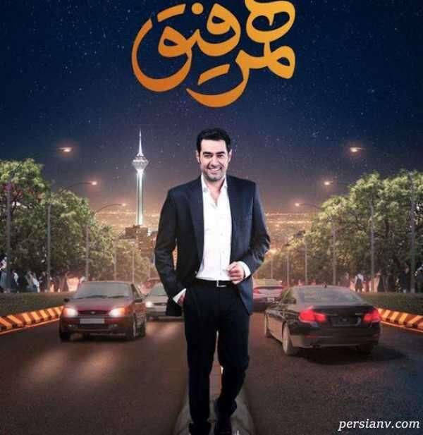 شوخی شهاب حسینی در همرفیق