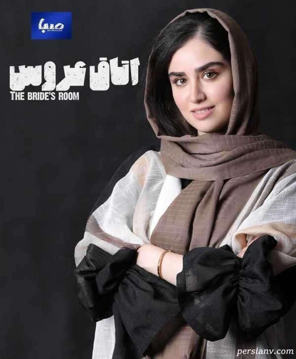 هانیه غلامی بازیگر اتاق عروس