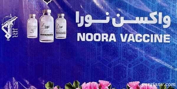 داوطلب تزریق واکسن نورا