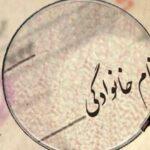 ده نام خانوادگی به ترتیب با بیشترین فراوانی در ایران