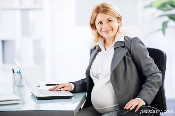 سرکار رفتن خانمها در حین بارداری