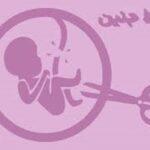 سقط عمدی ناباروری می آورد؟
