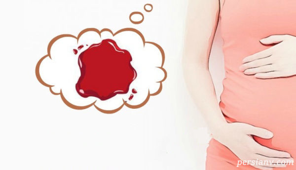 علت لکه بینی در دوران بارداری