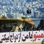 خاص ترین خواستگاری جوان تبریزی در ارتفاعات عینالی+عکس