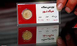 مهریه ۴۰۰ سکهای برای سنجش علاقه به اجرا گذاشته شد