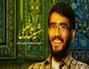 اعدام ضارب شهید خلیلی تا چند روز آینده