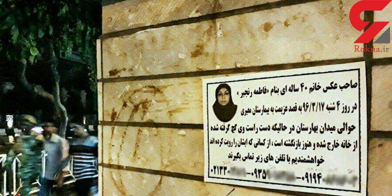 زن شهید در حادثه تروریستی مجلس