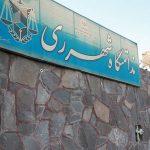 آزادی زندانی زن متهم به معاونت در قتل عمد
